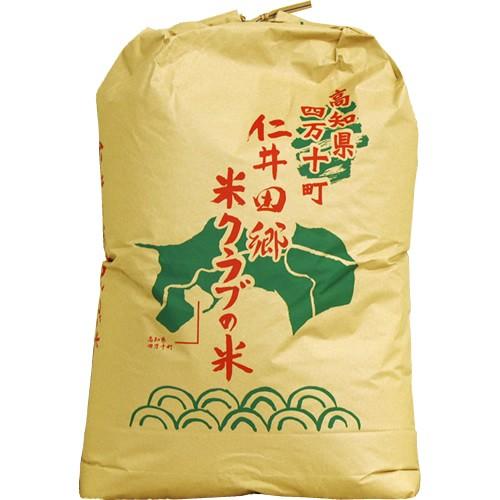 【令和2年度産】仁井田郷米クラブ 四万十川のかほり 極 ヒノヒカリ100% 玄米 30kg /【送料無料】