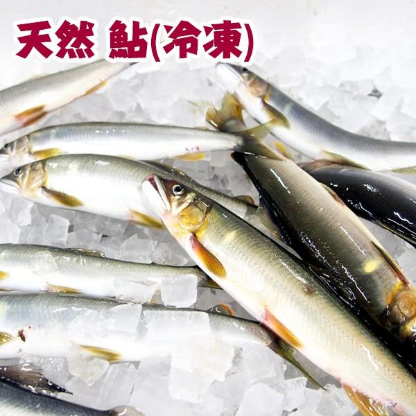 四万十川天然 鮎(冷凍)Mサイズ 3匹セット/1匹約90g〜120g/個包装
