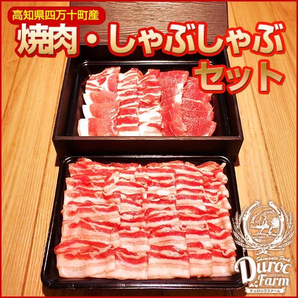 【高知産四万十ポーク】養豚場直送 三元豚の焼肉&しゃぶしゃぶセット1250g デュロックファーム 豚もも肉 豚バラ肉 豚ロース肉 ギフトセ