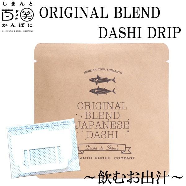 ORIGINAL BLEND DASHI DRIP /しまんと百笑かんぱに/高知/四万十/出汁/調味料/天然素材/のむおだし/ソルト/醤油/味噌/紫蘇/