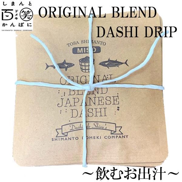 ORIGINAL BLEND DASHI DRIP 5枚入り しまんと百笑かんぱに 高知 四万十 天然素材 のむおだし ソルト 醤油 味噌 紫蘇 生姜 山椒 塩 ドメ
