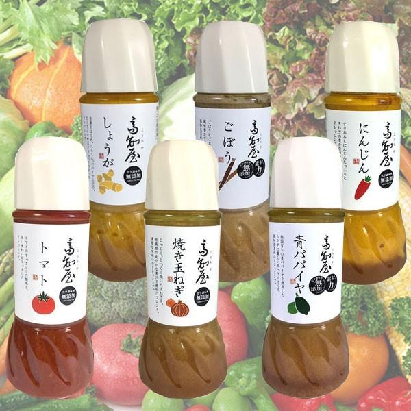 高知屋の無添加ドレッシング(焼き玉ねぎ、人参、生姜、ごぼう、パパイヤ、トマト)単品