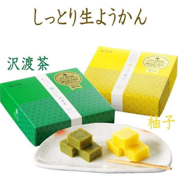 しっとり生ようかん/城西館/クール冷凍/柚子/沢渡茶/高知/羊羹/こうち