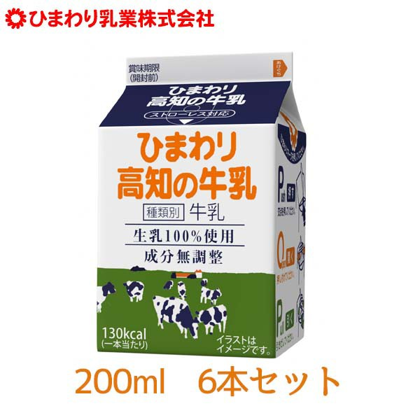 ひまわり高知の牛乳200ml 6本セット/冷蔵便/200mlパック/ストローレス/ひまわり乳業/ぎゅうにゅう/ギュウニュウ/ミルク