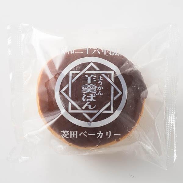 羊羹パン プレーン(5個入り)/冷凍便/菱田ベーカリー/こしあんの丸いあんパンの上に羊羹をコーティングした甘い羊羹パン