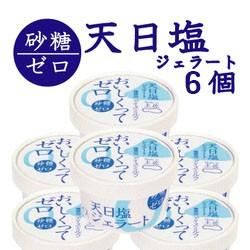 おいしくってゼロ 天日塩ジェラート6個セット/高知アイス/シオ/海水/高知産/アイスクリーム/砂糖ゼロ/砂糖不使用/ダイエット/糖質制限/