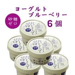 おいしくってゼロ ヨーグルトブルーベリー6個セット/高知アイス/ブルーベリー/ヨーグルト/ラクトアイス/砂糖ゼロ/砂糖不使用/ダイエット