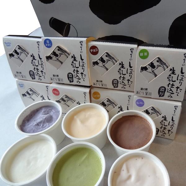 搾りたて生乳アイスクリームセット(塩みるく・いちご・生姜・緑茶・ブルーベリー・フレッシュみるく・チョコレート)