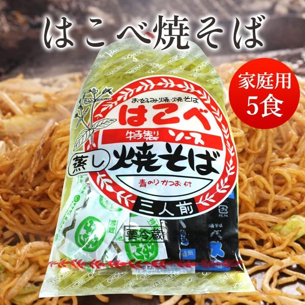 はこべ焼きそば(3人前) × 5袋セット 関西麺業 ゆで焼キソバ