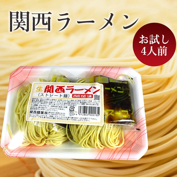 関西ラーメン (生ストレート麺) 関西麺業 お試し2個セット(4人前) 生ラーメン