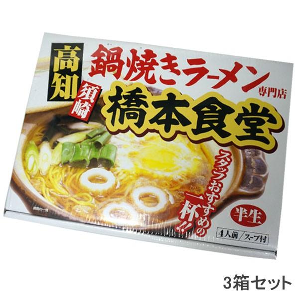 高知名物 須崎の橋本食堂 鍋焼きラーメン4人前(半生)3箱セット