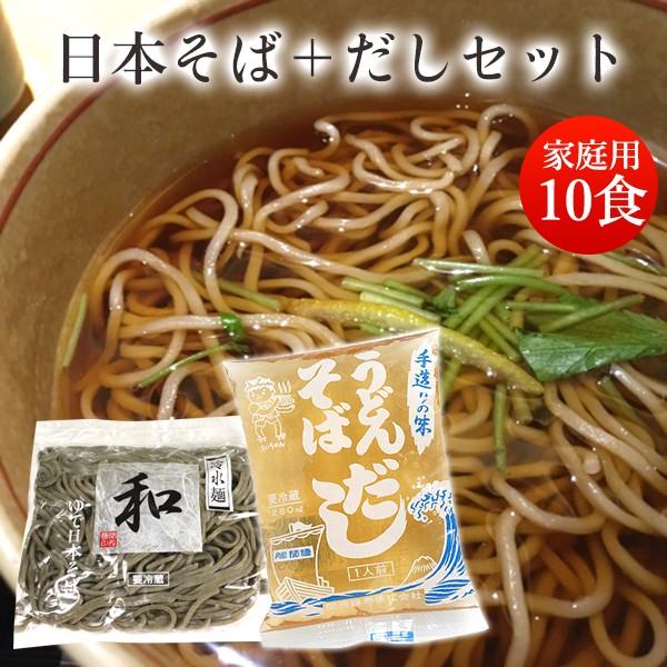 日本そば+そばスープ【ご家庭用10人前セット】関西麺業
