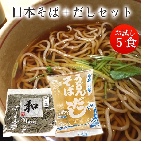 日本そば+そばスープ【お試しセット5人前セット】関西麺業