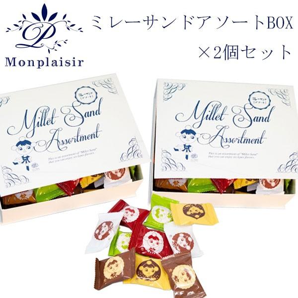 ミレーアソートBOX×2個セット/モンプレジール/いちご風味/ホワイト/マロン/キャラメル/抹茶/黒糖きなこ/高知/ご当地/ミレービ