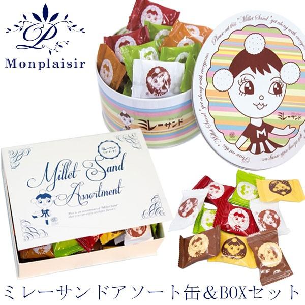 ミレーアソート缶&BOXセット/モンプレジール/いちご風味/ホワイト/マロン/キャラメル/抹茶/黒糖きなこ/高知/ご当地/ミレービ