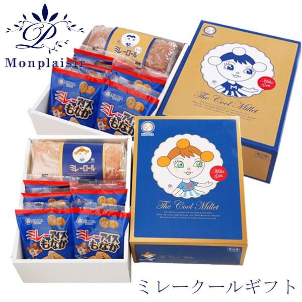 ミレークールギフト/モンプレジール/高知/ご当地/ミレービスケット/まじめなおかし/ケーキ/プレーン/チョコ/ロールケーキ/アイ