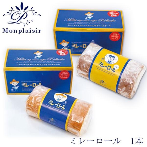 ミレーロール 1本/モンプレジール/高知/ご当地/ミレービスケット/まじめなおかし/ケーキ/プレーン/チョコ