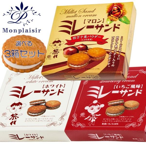ミレーサンド (小箱) 選べる3箱セット/モンプレジール/いちご風味/ホワイト/マロン/ストロベリー/苺/高知/ご当地/ミレービス
