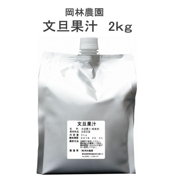 文旦果汁 2kg/高知/岡林農園/土佐文旦/100%果汁/ぶんたん搾汁