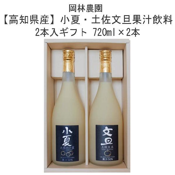 【高知県産】小夏・土佐文旦果汁飲料 2本入ギフト 720ml×2本 土佐小夏と土佐文旦の50%果汁飲料の2本セットです。贈答用・ギフトにおす
