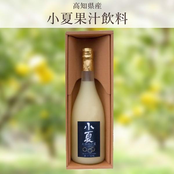 小夏果汁飲料720ml 1本入ギフト 高知 岡林農園