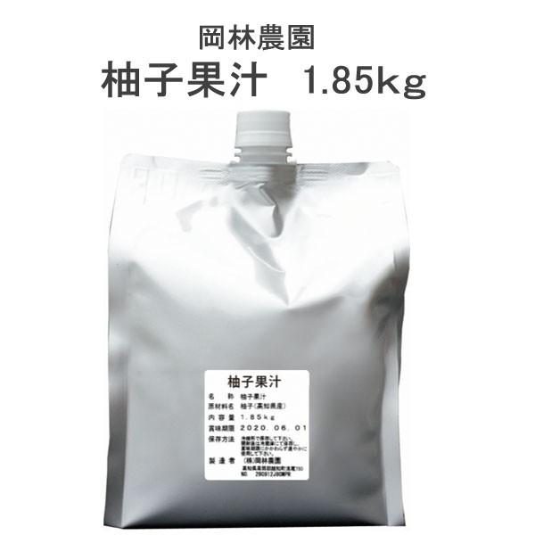 ゆず果汁 1.85kg/ 高知/岡林農園/柚子果汁/ゆず搾汁