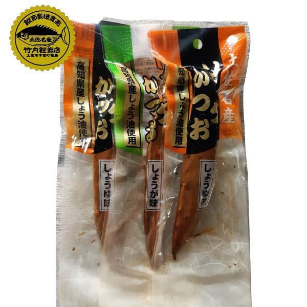 ソーダがつお 3本セット(しょうゆ味2本、しょうが味1本)(1本 約50g)/竹内商店/鰹なまぶし/カツオ/柚子/ユズ/土佐/名物/高知/そうだ