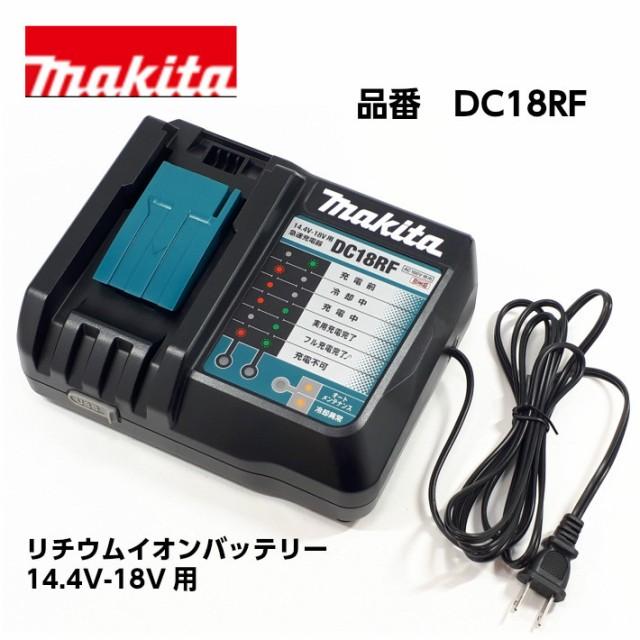 マキタ 急速充電器 DC18RF スライド式 リチウムイオンバッテリー 14.4V-18V用【即日発送】
