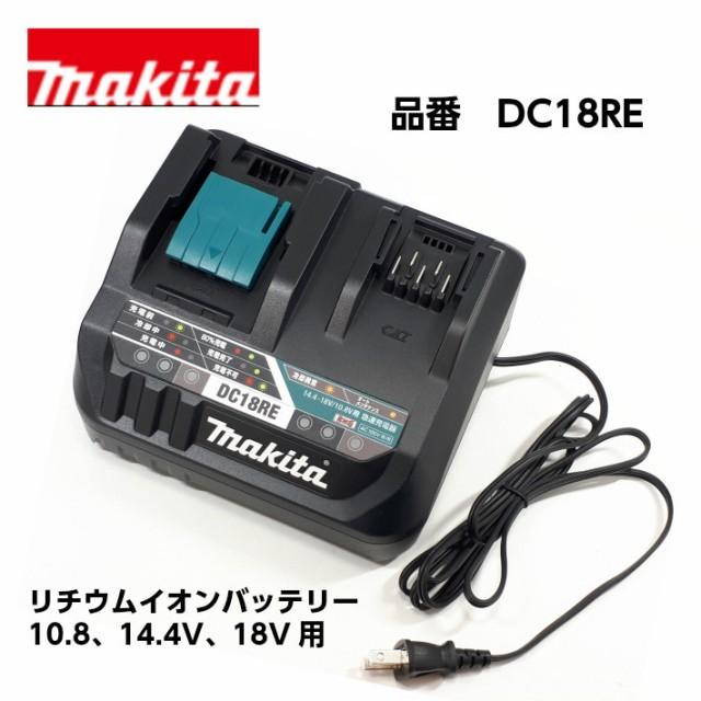 マキタ 急速充電器 DC18RE スライド式 リチウムイオンバッテリー専用 10.8V 14.4V 18V用【即日発送】