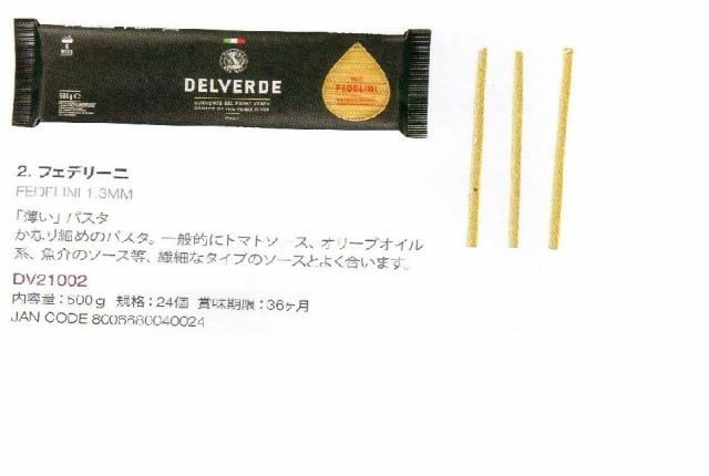 イタリア産 最高級デルヴェルデ(Delverde)N.2 フェデリーニ  太さ約1.3mm 500g  デュラム小麦セモリナ 2020.9末入荷予定
