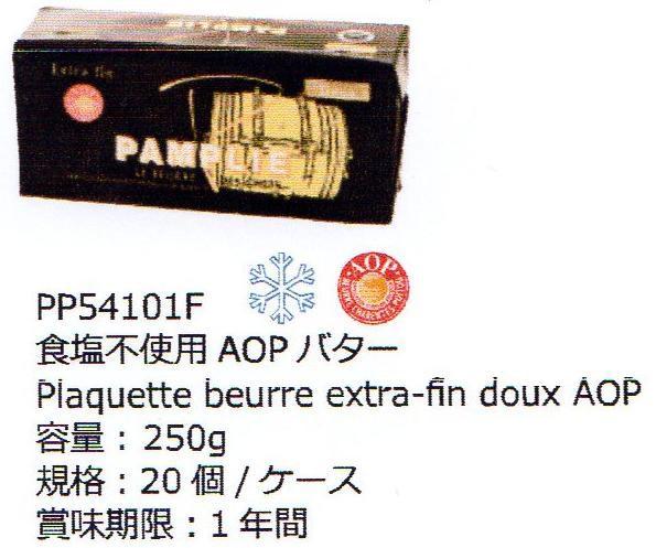 パムプリー (pamplie) 正規品・食塩不使用AOPバター250g フランス産 冷凍品