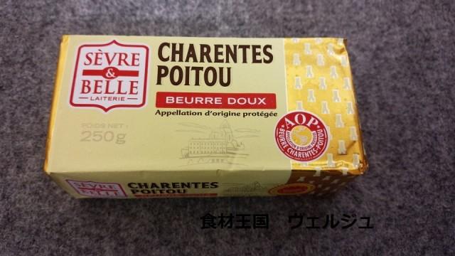 フランス ポワトゥーシャラン産 セーブル(Sevre) AOC 無塩バター 250g  大人気