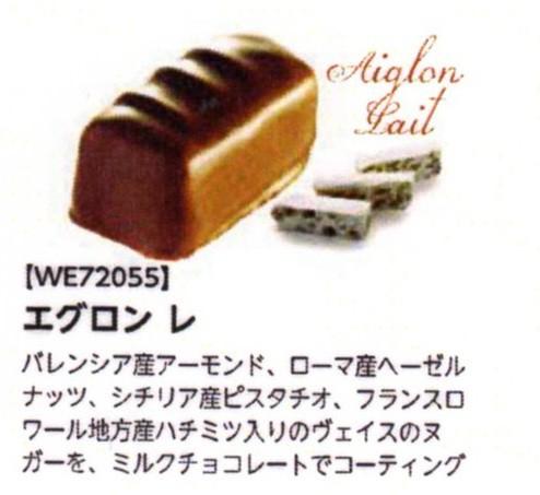 エグロン レ (ボンボン・オ・ショコラ) 色々なナッツとハチミツのチョコレート 100個