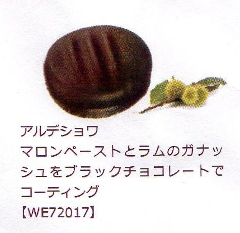 アルデショワ (ボンボン・オ・ショコラ) 栗とラムのチョコレート 100個