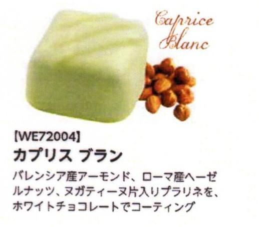 カプリス ブラン (ボンボン・オ・ショコラ) ナッツの入ったチョコレート 100個