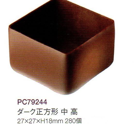 チョコレートカップ(レコック)ダーク正方形 高 27mm 280個 フランス産 業務用