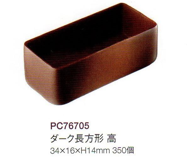 チョコレートカップ(レコック)ダーク長方形 高 350個 フランス産 業務用
