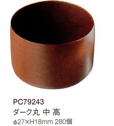 チョコレートカップ(レコック)ダーク丸形 高 30mm 280個 フランス産 業務用