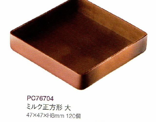 チョコレートカップ(レコック)ミルク正方形 大47mm 120個 フランス産 業務用