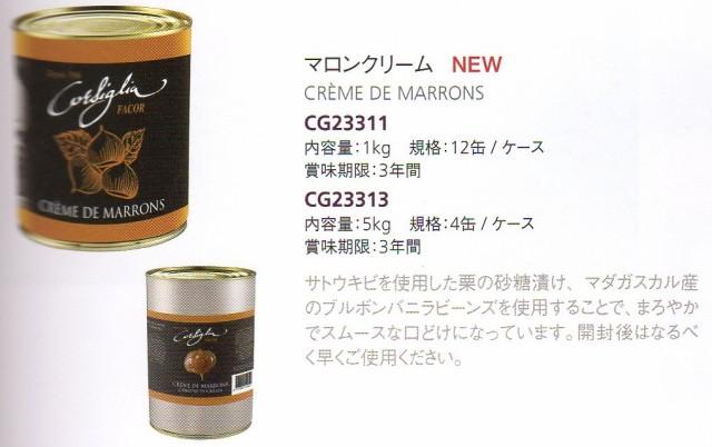高級マロンクリーム フランス産 2.5kg コルシグリア フランス産 業務用
