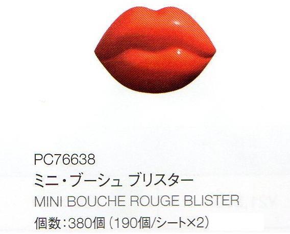 唇(くちびる)のチョコレート型 赤色(チョコレートを流すだけ!!)ブーシュbouche 小 380個分