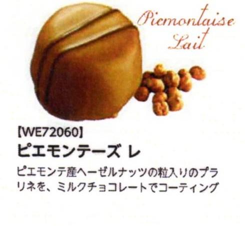 ピエモンテーズ レ (ボンボン・オ・ショコラ) ヘーゼルナッツとミルクチョコレート 100個