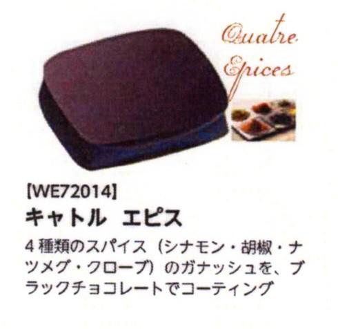 キャトルエピス (ボンボン・オ・ショコラ) 香辛料入りチョコレート 100個