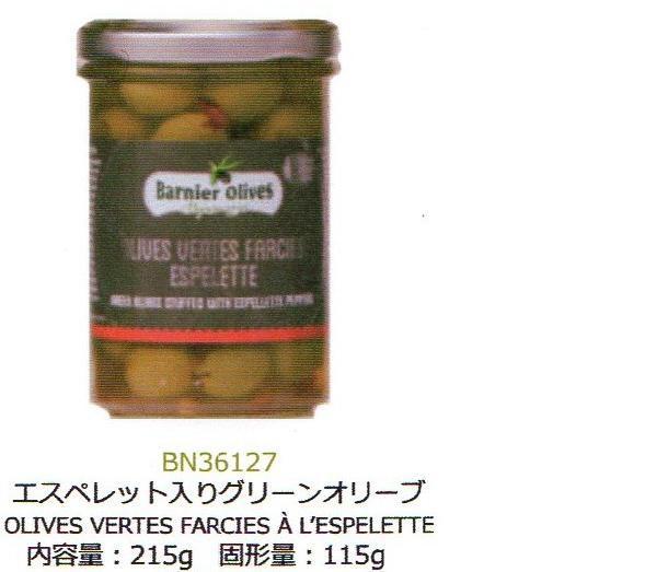 フランス産 エスペレット入りグリーンオリーブ215g