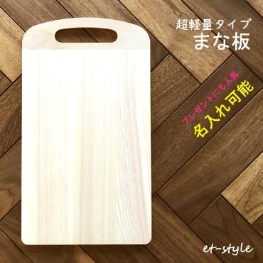【今なら名入れ無料!】まな板 木製 無垢材 ひのき カッティングボード 軽量タイプ 名入れ 御祝 ギフト プレゼント 敬老の日 クリスマス
