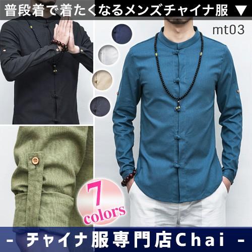 チャイナ服 メンズ トップス 無地 前開き シャツ 民族風 普段着 シンプル 長袖 男性用 本格 中国風 mt03