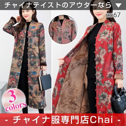 チャイナ服 アウター 裏ボア ロングコート 前開き ジャケット 羽織 チャイナドレス 民族衣装 zo67