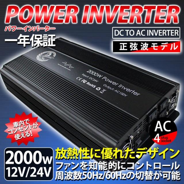 インバーター 正弦波 12V 24V 2000W -3000W 周波数 50Hz 60Hz 自動切替 ACDC 発電機 コンセント 車載用 充電器 電源 変換 変圧