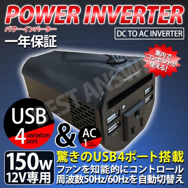 インバーター 12V 150W -300W USB4口 周波数 50Hz 60Hz 切替可能 ACDC 発電機 シガーソケット コンセント 車載用 充電器 電源 変換 変圧