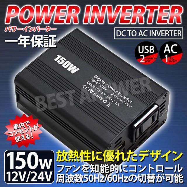 インバーター 12V 24V 150W -300W 周波数 50Hz 60Hz 切替可能 ACDC 発電機 シガーソケット コンセント 車載用 充電器 USB 電源 変換 変圧